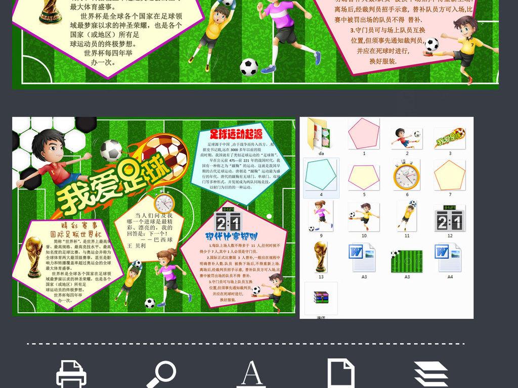 word足球爱好体育运动会世界杯手抄报小报