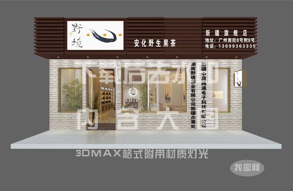 茶叶店面门头装修效果图3d模型附带材质灯光设计图(82图片