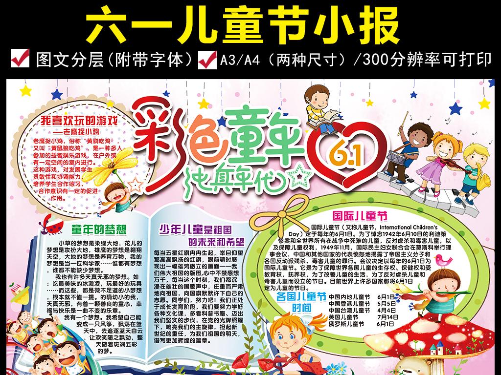 设计作品简介: 六一儿童节小报纯真童年梦想手抄报小报素材 位图
