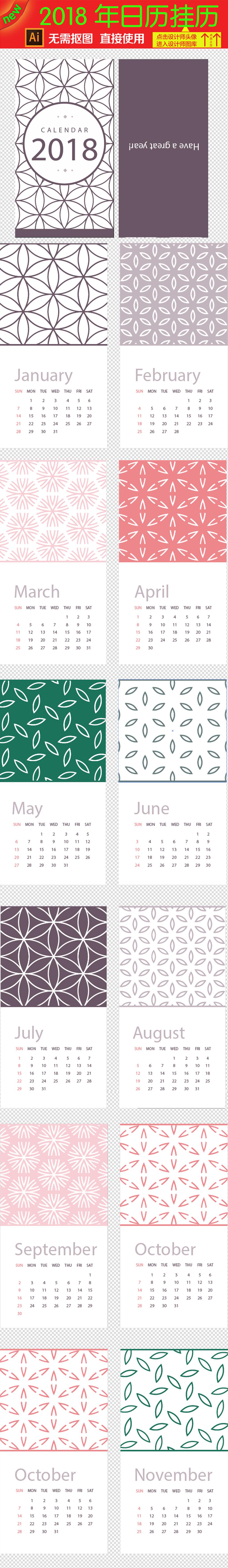 创意2018日历系列模板