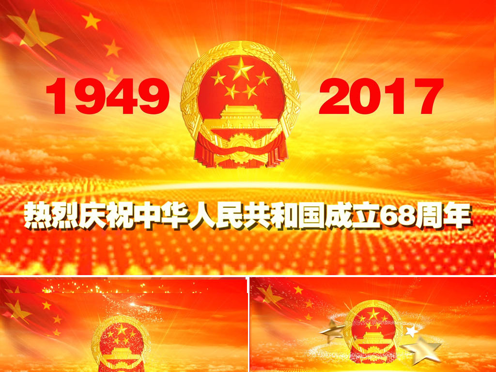 Image result for 庆祝建国68周年