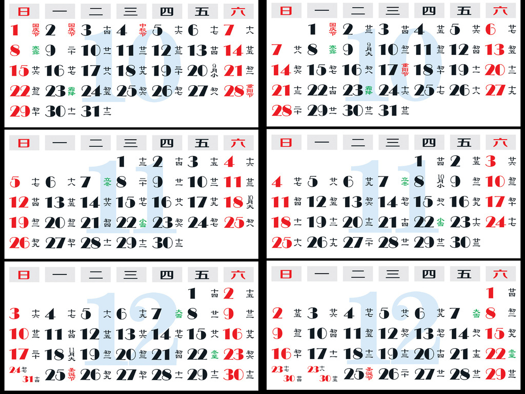 年历表模板psd日历条挂历台历用日历条模板2017年鸡年2018图片
