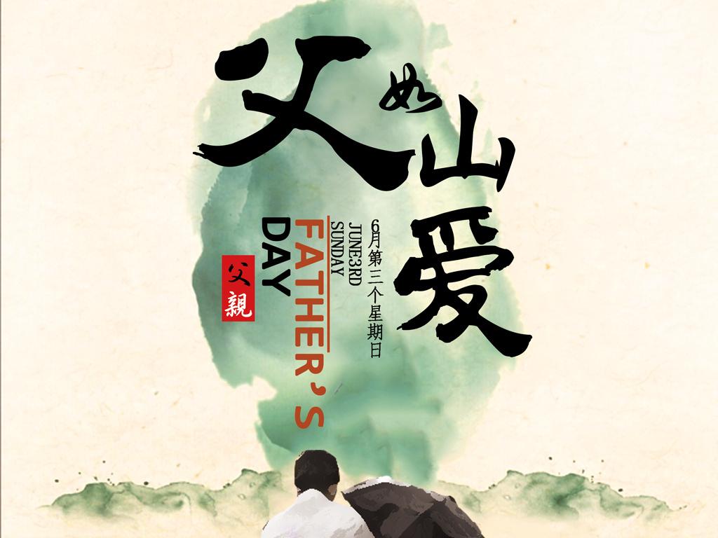 中国风水彩画父亲节营销海报