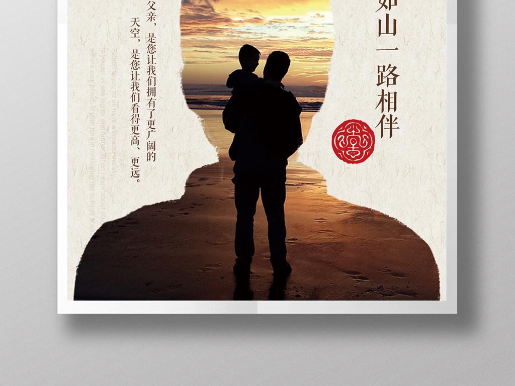 中国风父亲节营销创意海报