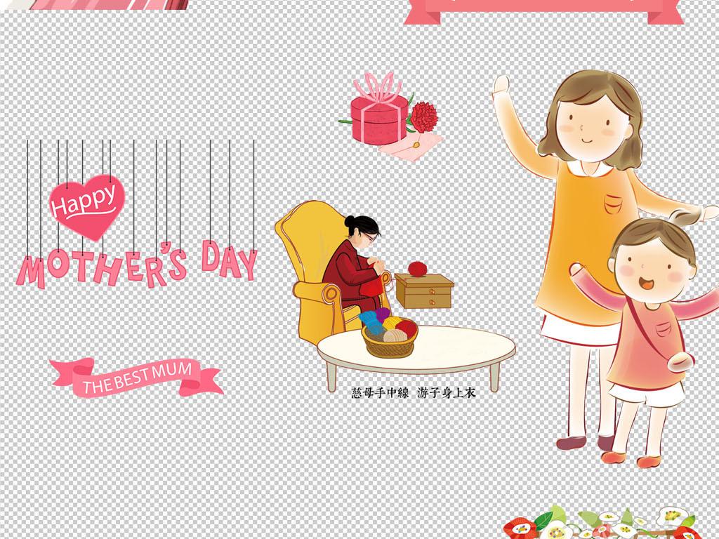 卡通手绘母亲节海报设计元素png素材图片