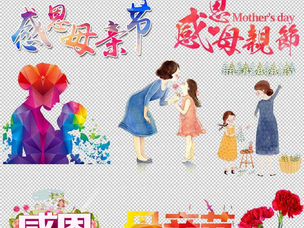 卡通手绘母亲节字体海报设计元素png素材