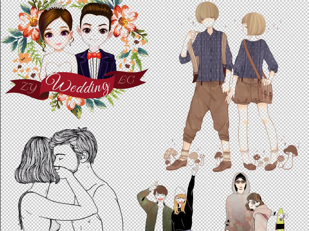 情侣素材卡通人物抠图png人物海报免抠图