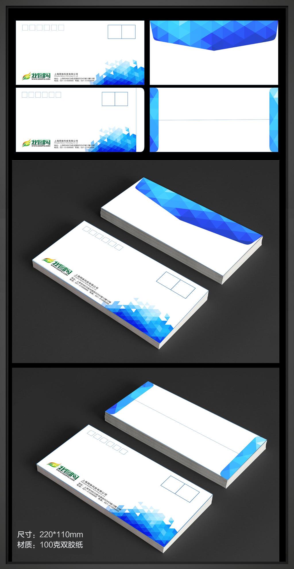 模板下载 蓝色科技高档企业公司信封中西式两套.