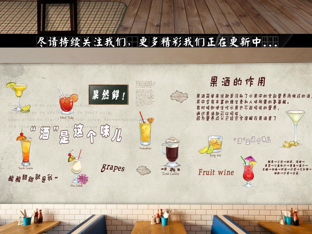欧美手绘果酒饮料背景墙