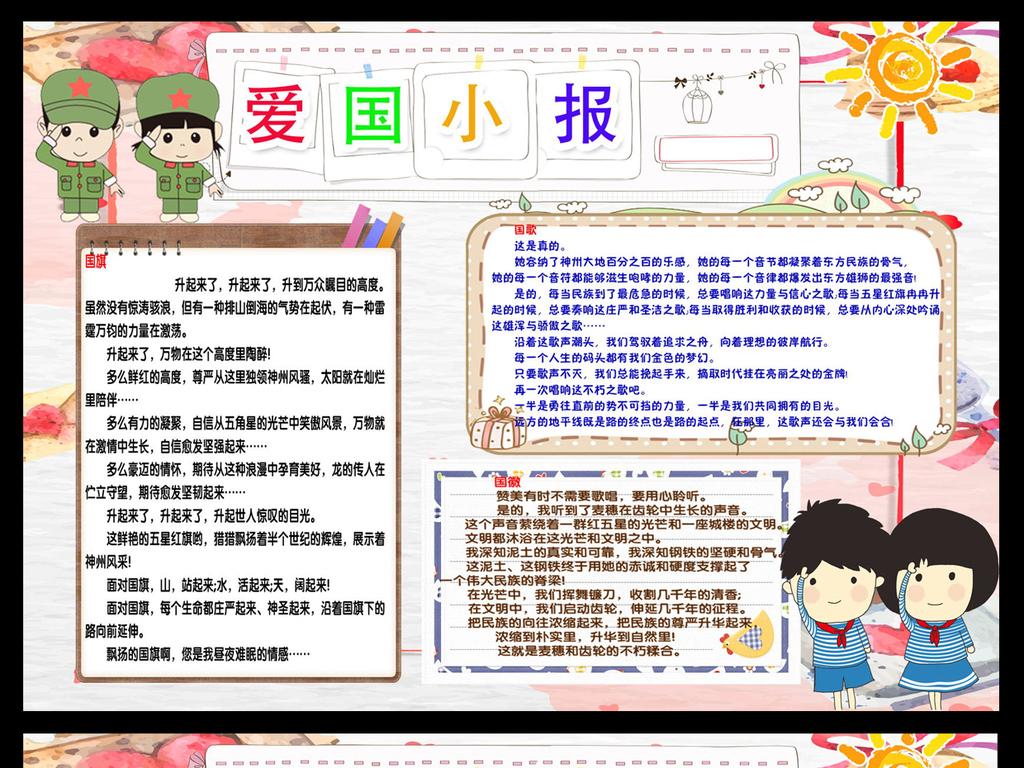 我的中国梦                                          电子手抄报