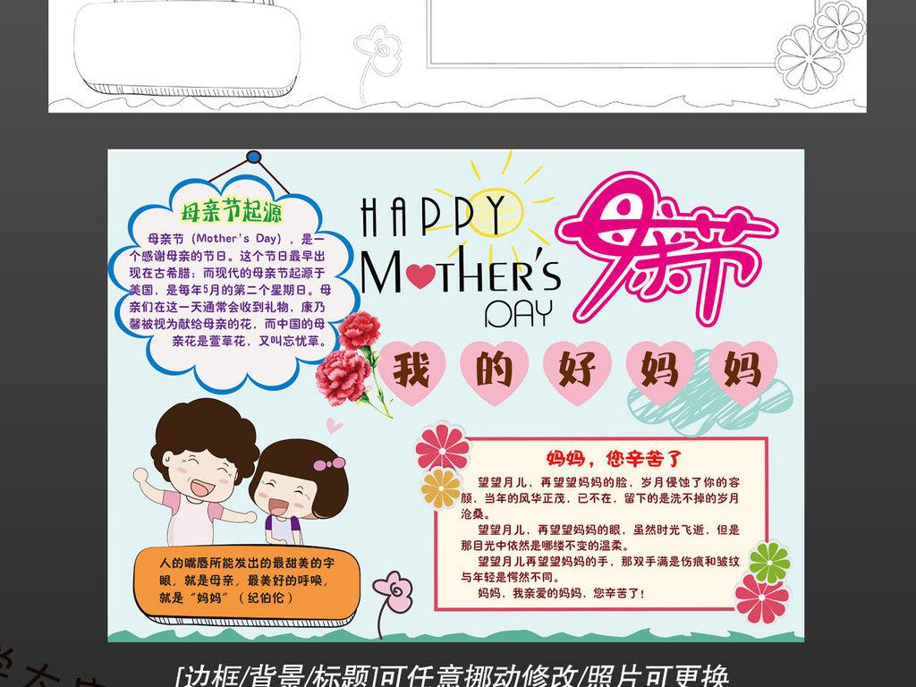 黑白线图涂色母亲节感恩妈妈快乐手抄报小报边框模板