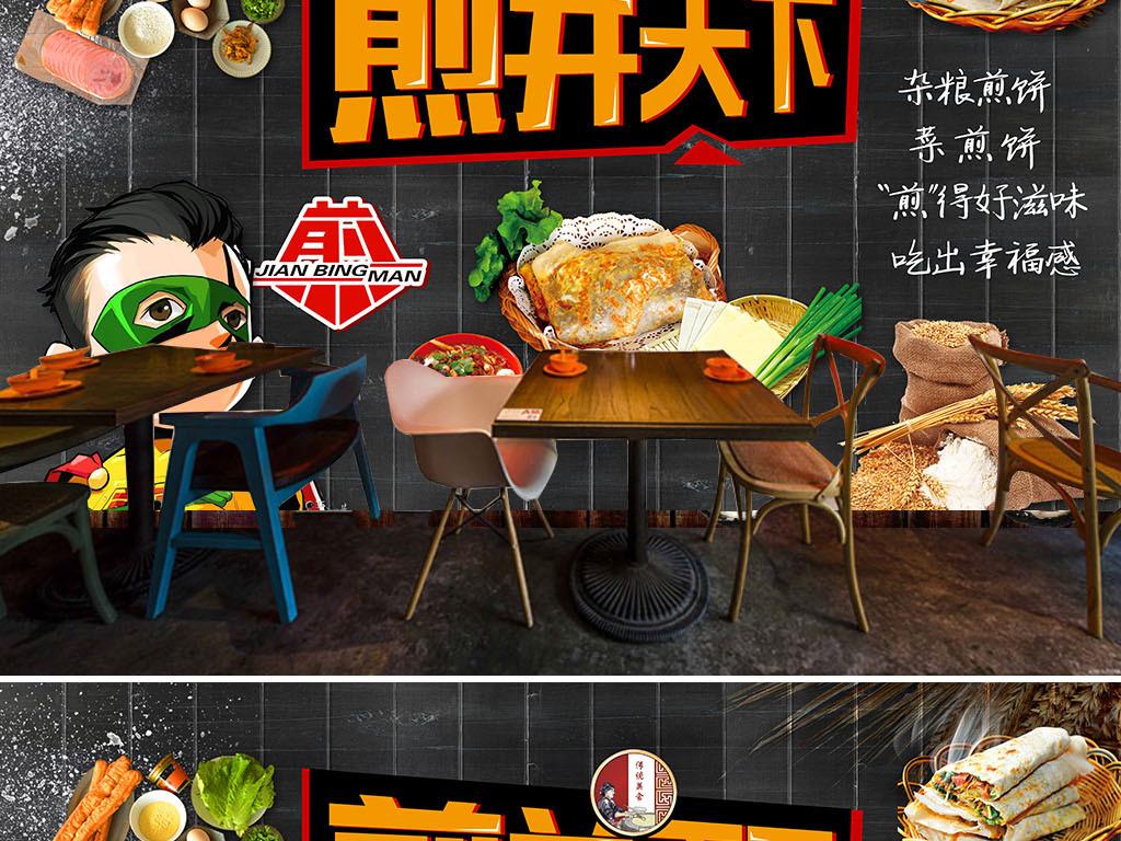 复古手绘杂粮煎饼菜煎饼小吃工装背景墙
