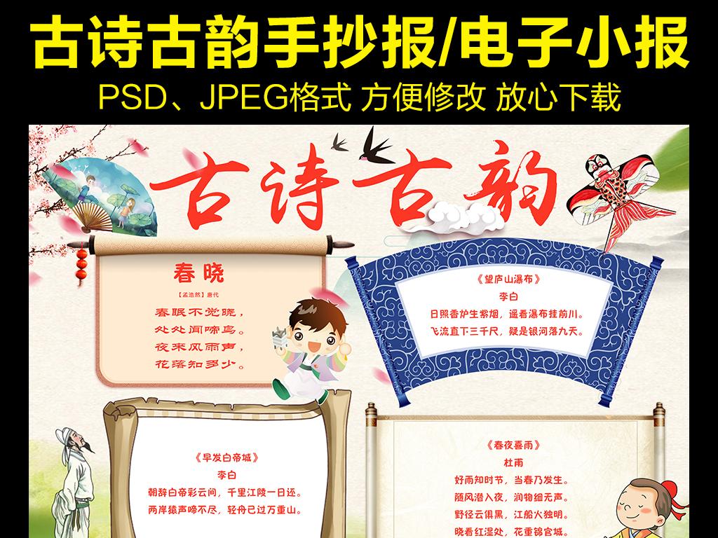 中国风古诗古韵手抄报电子小报图片