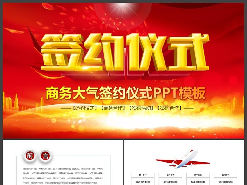 红色商务贸易战略合作签约仪式ppt模板图片