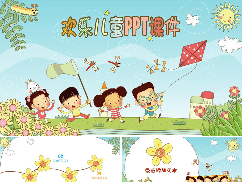 卡通儿童幼儿园开学教育小学生ppt课件