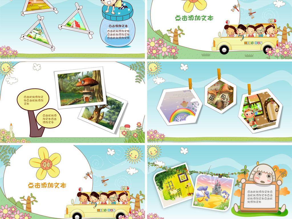 卡通儿童幼儿园开学教育小学生ppt课件图片