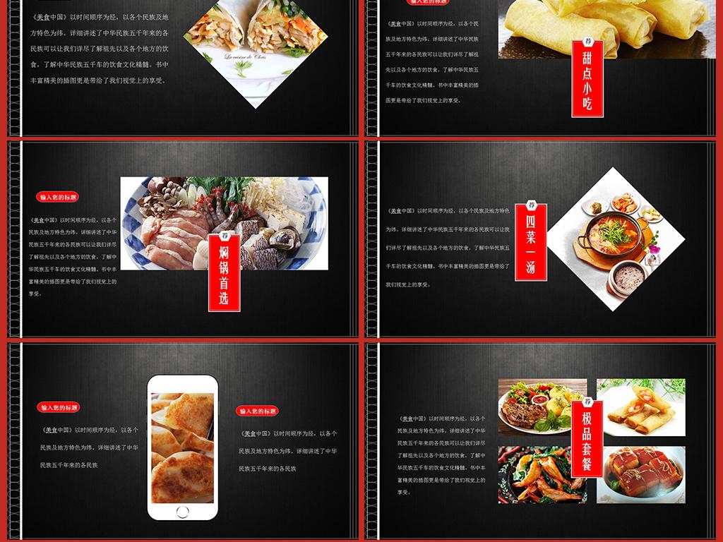 店菜单中国味道传统美食文化ppt模板素材下载