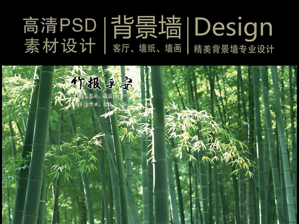 手绘水彩画中国风竹林竹子不保平安装饰画