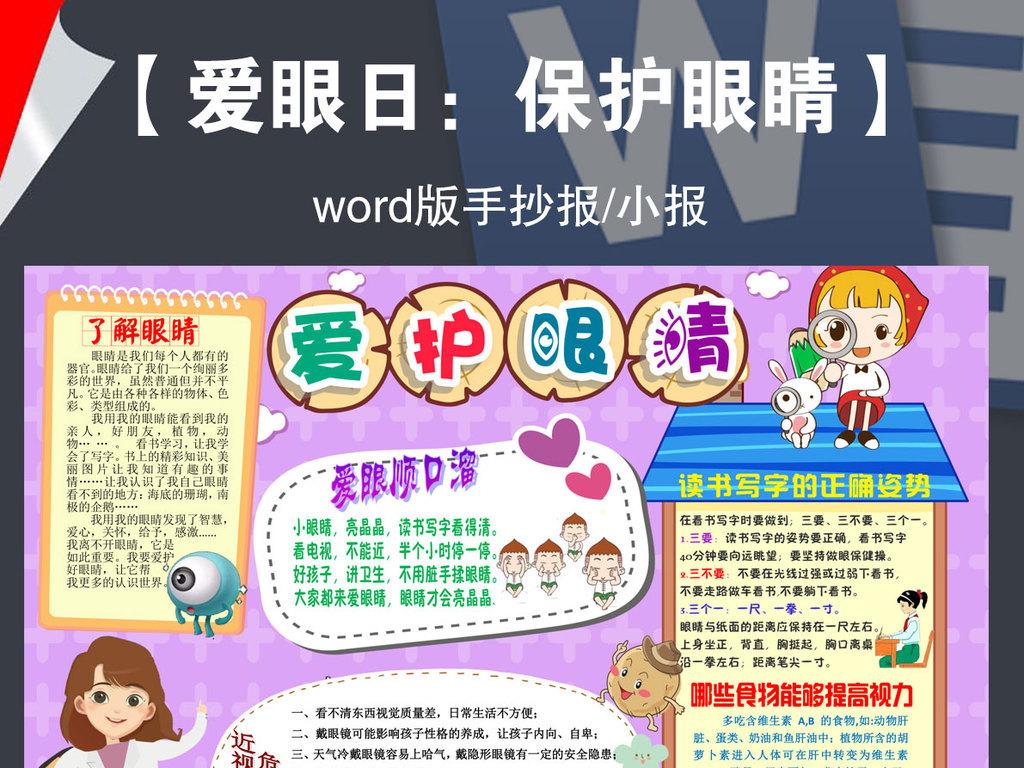 word爱眼日保护眼睛讲卫生健康教育电子小报手抄报边框