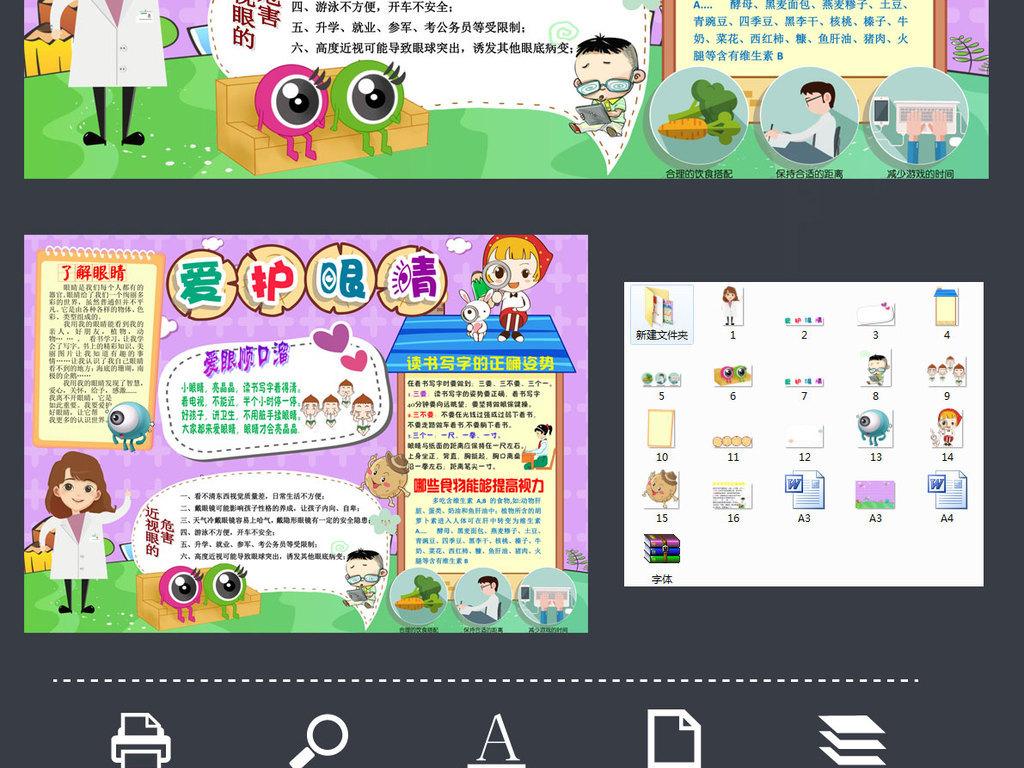 word爱眼日保护眼睛讲卫生健康教育电子小报手抄报边框图片