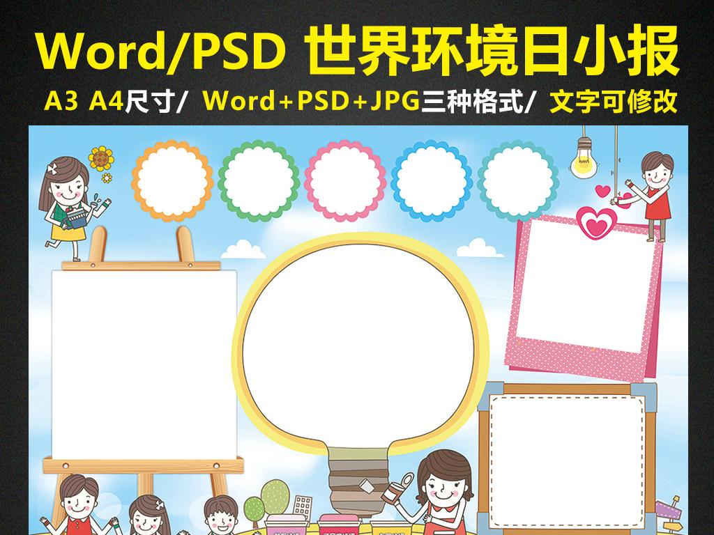 电子小报word素材下载图片