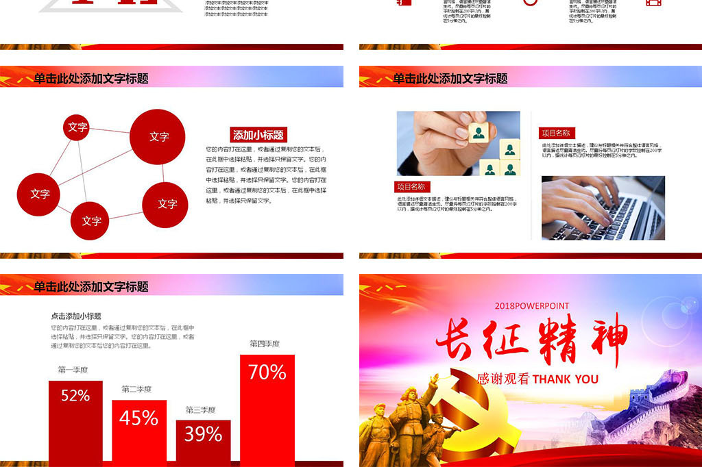 作品模板源文件可以编辑替换,设计作品简介: 红军长征ppt模板,,使用