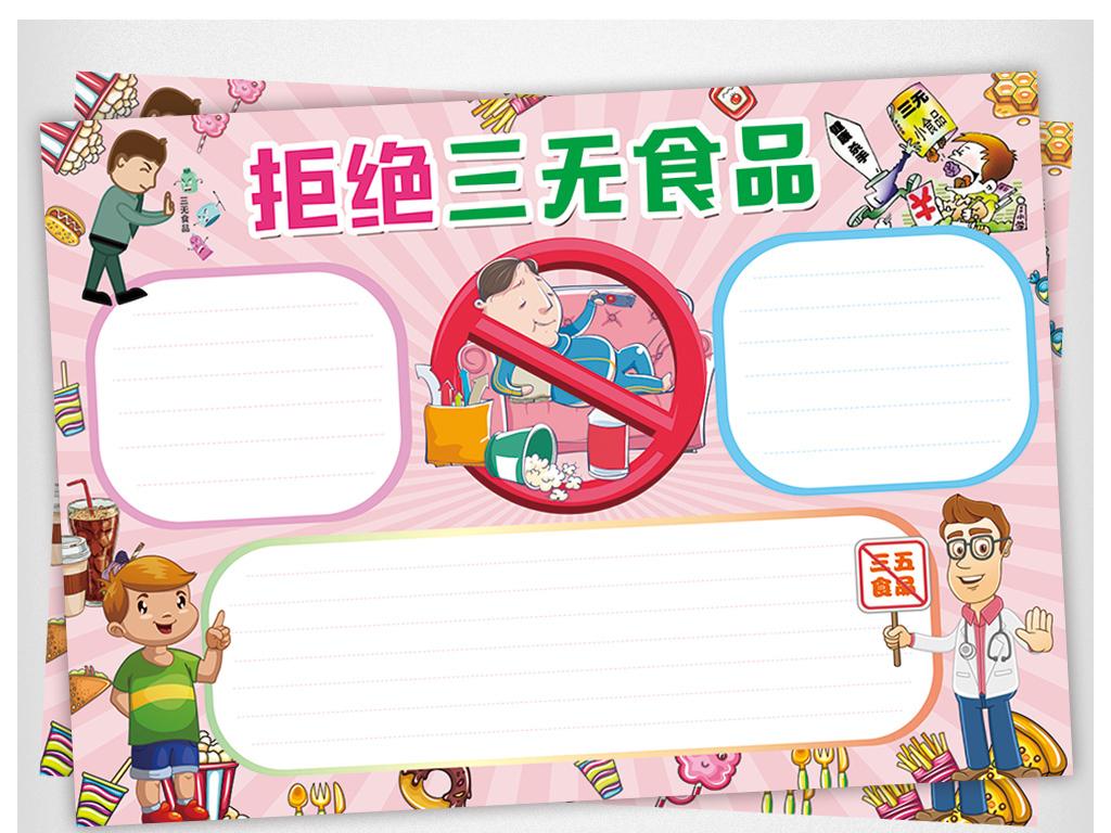 拒绝三无食品手抄报安全电子小报word图片素材 word doc模板下载 93.