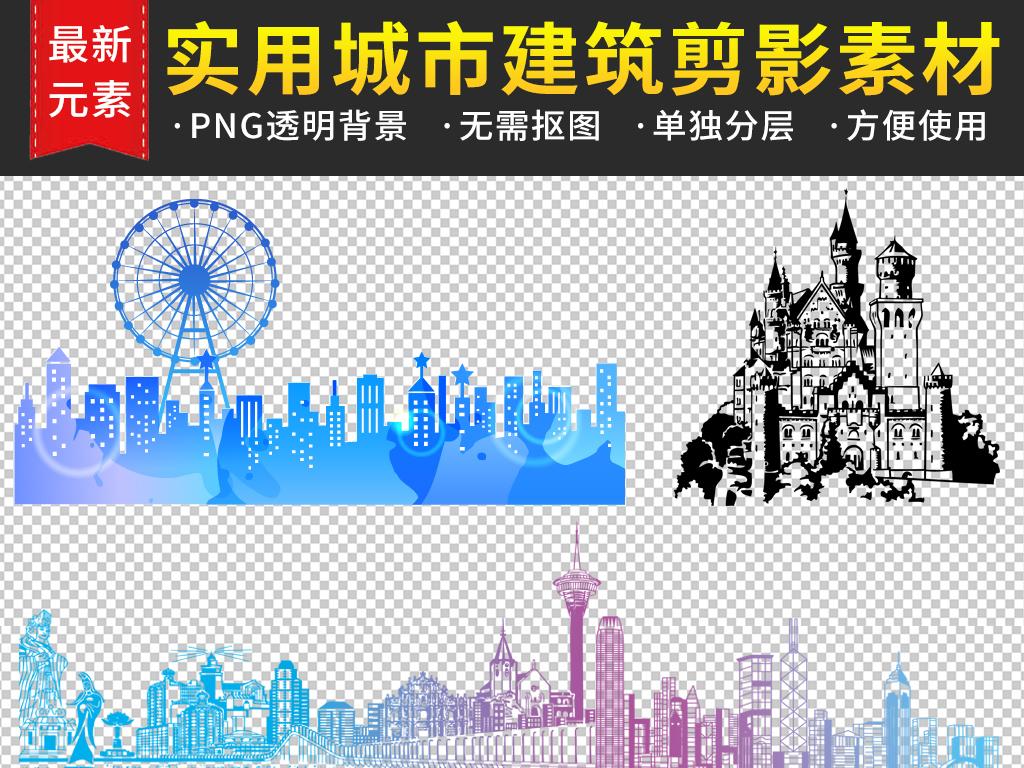城市建筑剪影房子剪影海报免扣素材