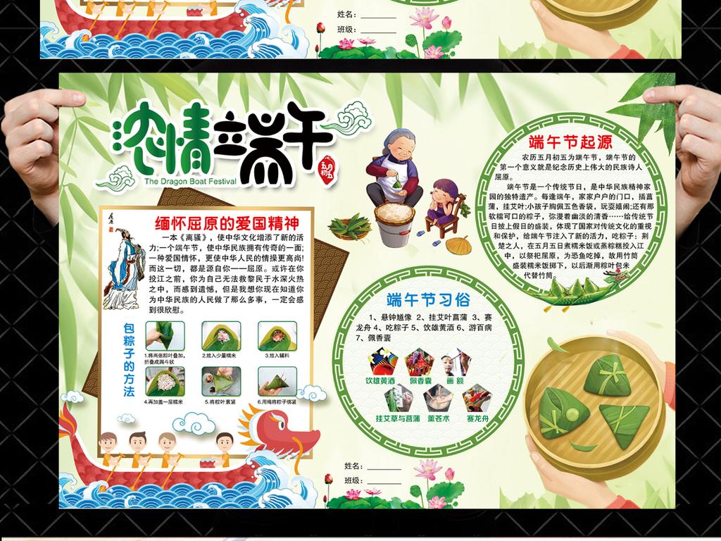 报传统文化节日手抄报图片下载psd素材 端午节手抄报