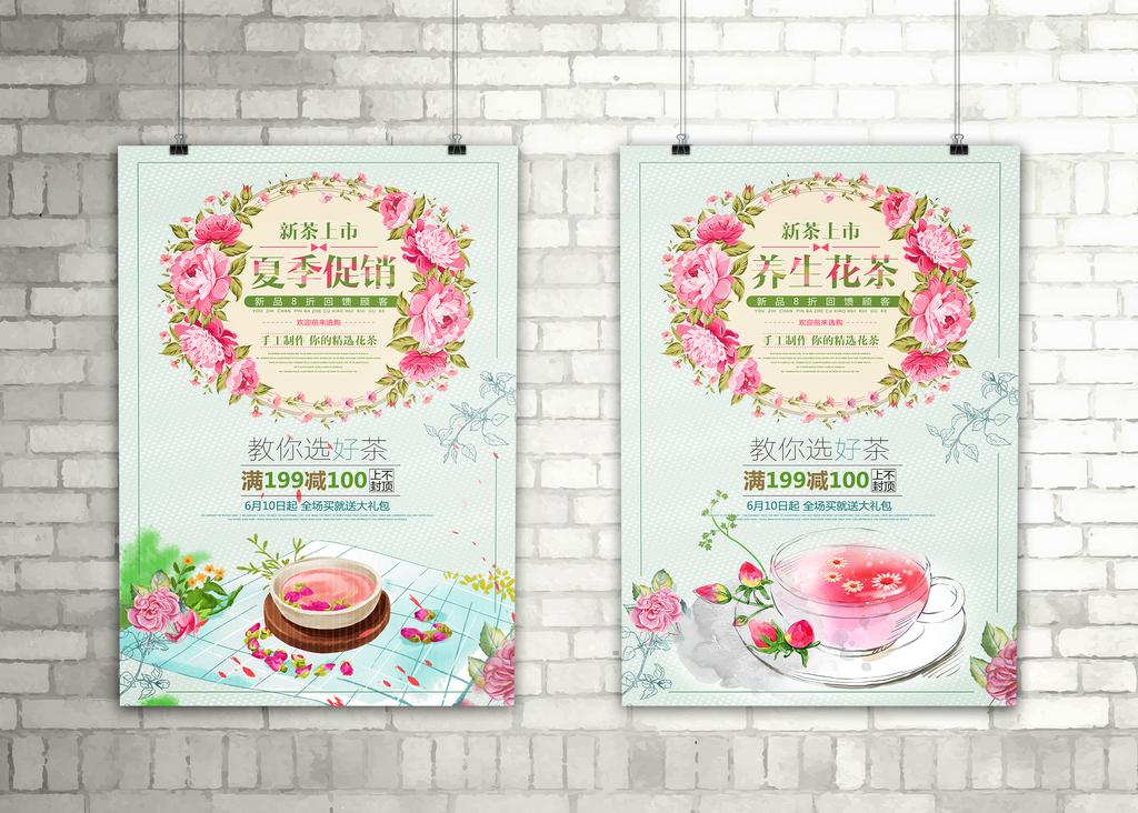 玫瑰花玫瑰花茶玫瑰花茶手绘pop字手绘海报手绘风景手绘人物手绘美女