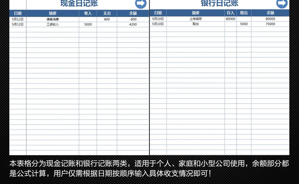 财务报表公司财务日记账管理表格系统