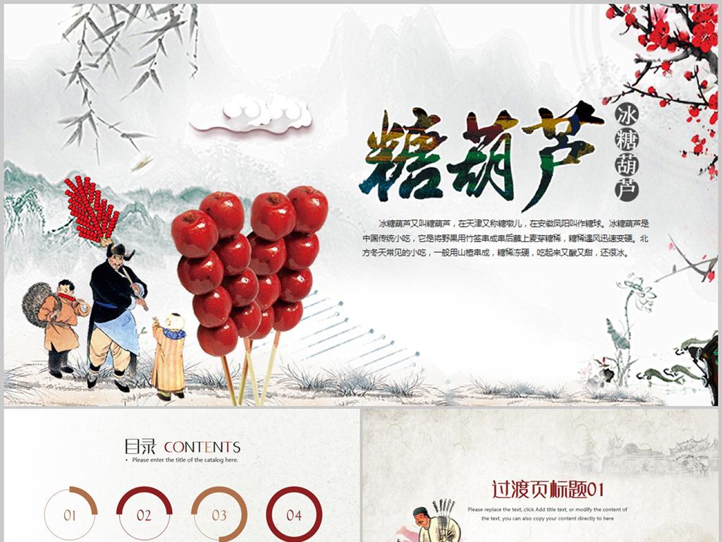 冰糖葫芦老北京童年回忆ppt动态模板