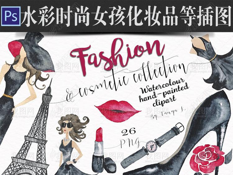 水彩时尚魅力女性化妆品口红香水手提包高跟鞋等插图海报设计素材+背景