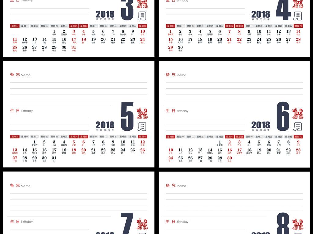 2018年狗年台历挂历长型背面日历条21