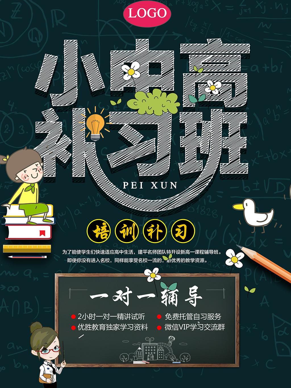 数学海报手绘画