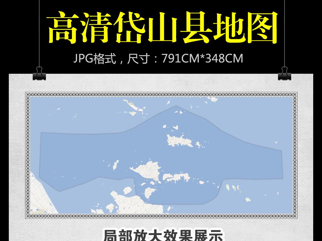 高清舟山市岱山县地图