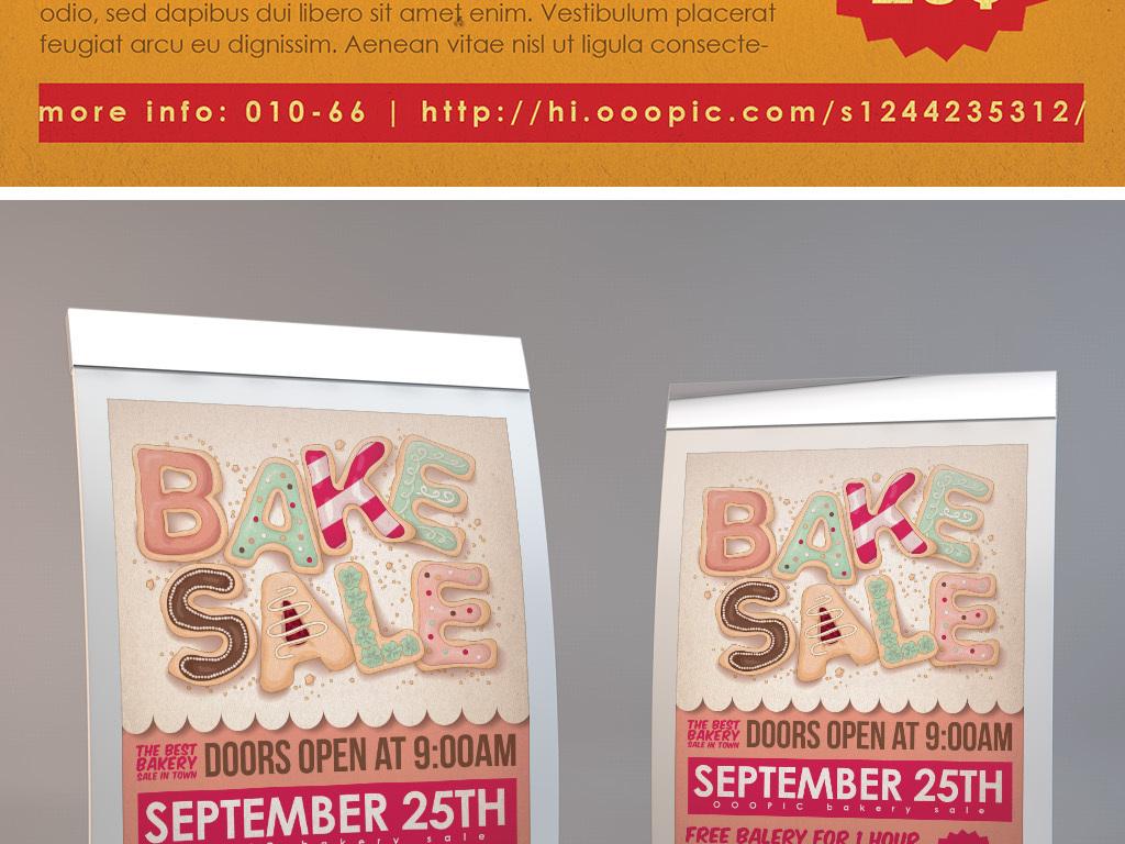 怀旧文艺手绘卡通蛋糕店烘焙坊促销宣传海报