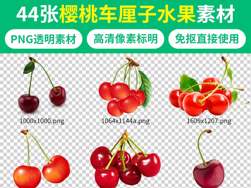 淘宝天猫卡通樱桃车厘子水果设计素材