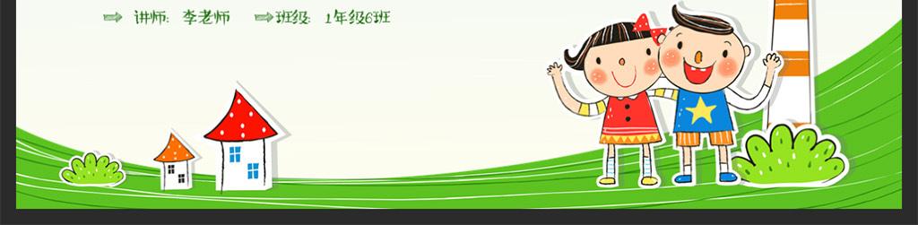 课件|班会ppt 公开课ppt 上课ppt > 清新儿童成长学校幼儿园教育教学