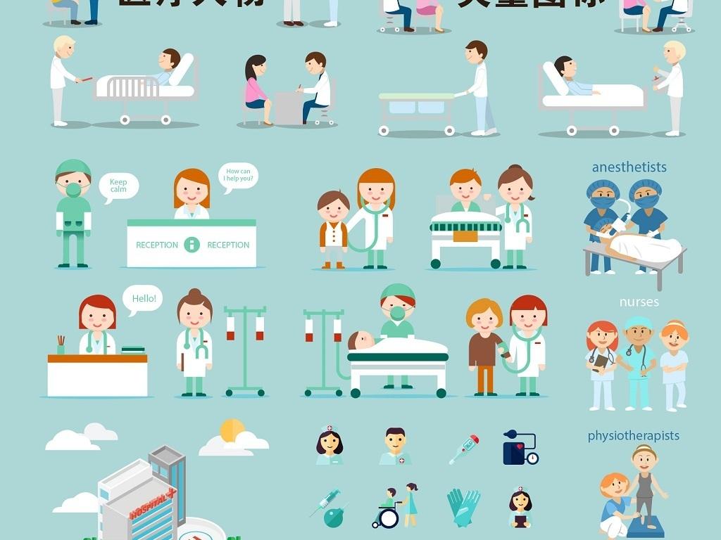 12:48:23 我图网提供精品流行卡通医疗人物场景矢量图标合集素材下载