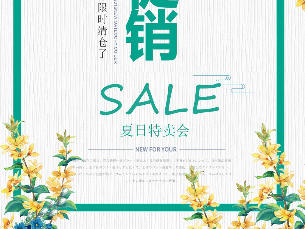 平面|广告设计 海报设计 pop海报 > 夏季夏日促销特卖会海报