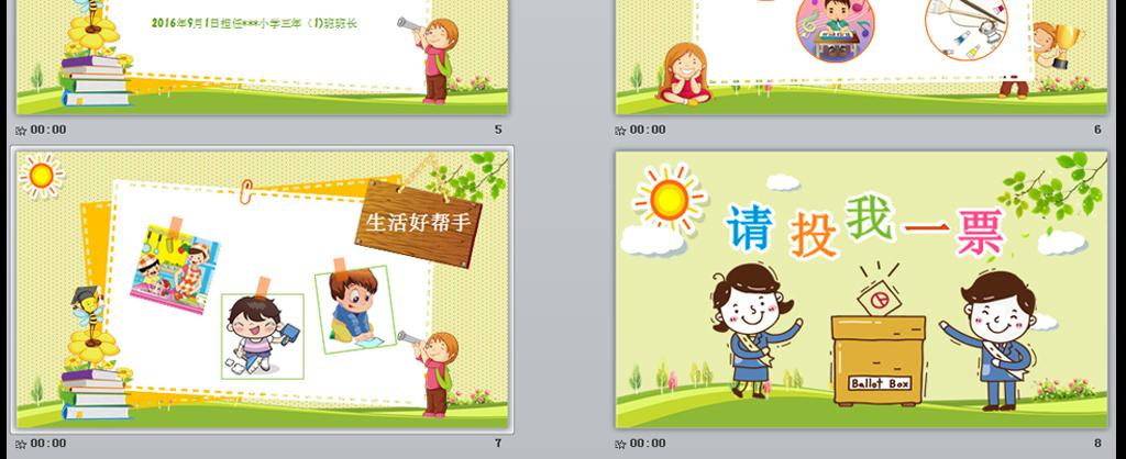 儿童自我介绍小学生竞选班干部大队委ppt图片