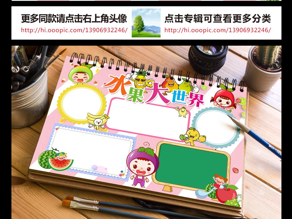 水果世界手抄报健康营养电子小报word