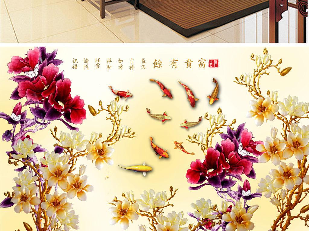 彩雕牡丹玉兰花九鱼图中式电视背景墙