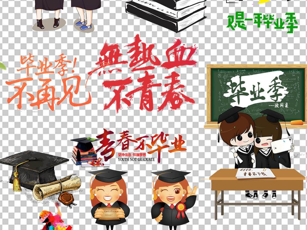青春不毕业季海报元素png素材图片