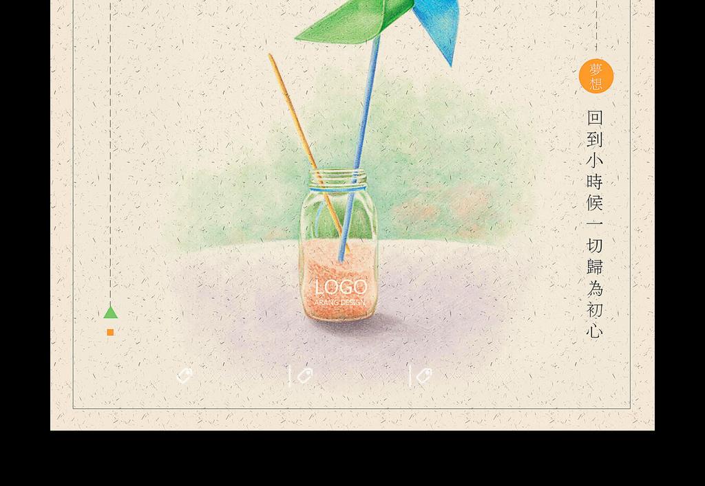 六一儿童节创意复古中国风童年回忆宣传海报