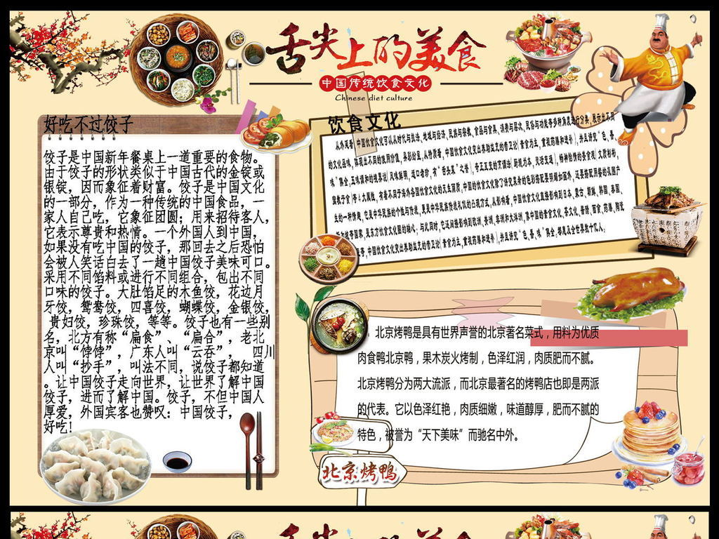 舌尖上的美食小报电子手抄报图片下载psd素材 其他图片