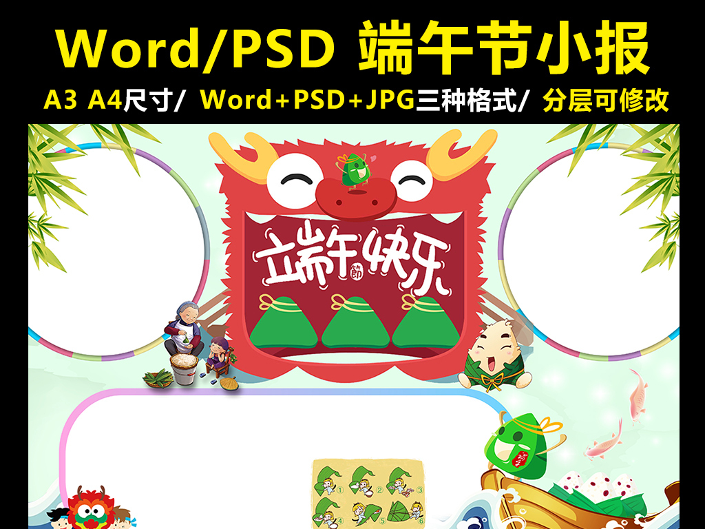 端午节手抄报中华传统习俗word电子小报
