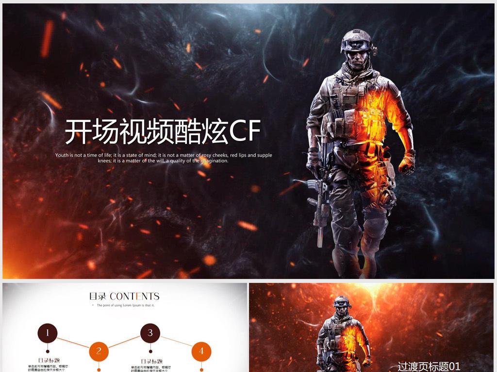 开场视频酷炫cf网游电竞游戏ppt模板图片