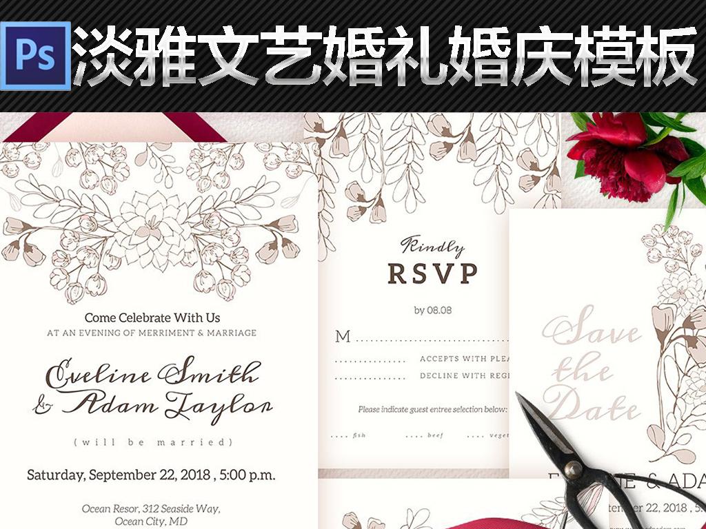 淡雅文艺手绘唯美婚礼请柬邀请函模板